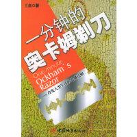 【新书店正版】一分钟的奥卡姆剃 王鑫 中国城市出版社