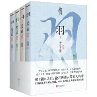 沧月 羽系列全4册(典藏版)