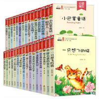 全套共30册小巴掌童话稻草人小王子小狐狸买手套一只想飞的猫兔子坡蓝鲸的眼睛草原上的小木屋飞来的青蛙一二三年级6-7-1