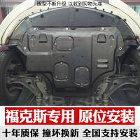 福克斯发动机护板专用底盘护板经典12款新福克斯发动机下护板