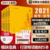 �A�D模�K��典2021��考公��T考�教材行�y申�通用�m�教材真�}��V�|江�K四川上海��家公��T��考省考2020年公考2021