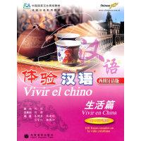 体验汉语・生活篇(40-50课时)(西班牙语版)