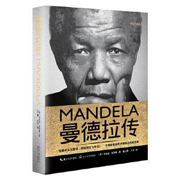 曼德拉传 曼德拉亲自批读、授权的官方传记!全球政要高度评价的杰出政治家纪念自由而奋斗的光辉岁月