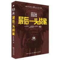 动物小说大王沈石溪经典作品・荣誉珍藏版:最后一头战象【精装】