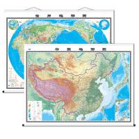 中国+世界地形图(四全膜图 套装)
