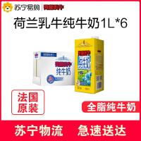 【苏宁超市】荷兰乳牛纯牛奶1L*6盒整箱 法国原装进口牛奶