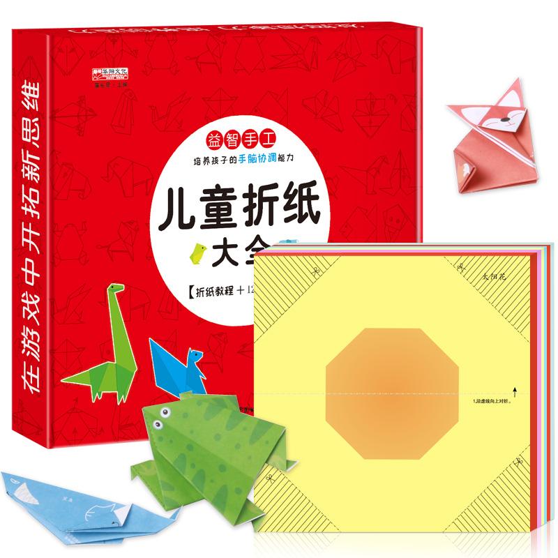 儿童折纸书 宝宝手工益智diy折纸书套装 幼儿园中小学生男孩女孩正