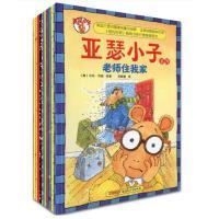 亚瑟小子绘本系列(全10册)