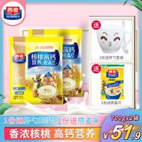 西麦核桃高钙营养燕麦片700gX2袋 即食麦片免煮代早餐冲饮 小袋装