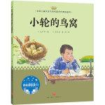 小轮的鸟窝:中国儿童文学大奖名家名作美绘系列-读出阅读力(第二辑)