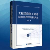 正版新书 工程项目施工安全精益管理理论与实务 袁太平