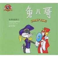 【JP】兔八哥:皇帝的新鼻子 美国华纳兄弟公司 绘 译林出版社 9787544708630
