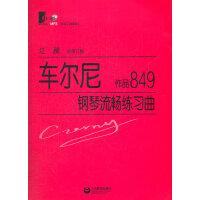 车尔尼钢琴流畅练习曲 作品849(附光盘一张)
