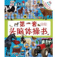 DK幼儿百科全书--第一套头脑体操书.农场