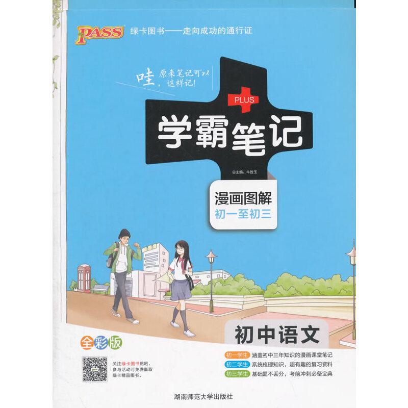 初中语文(初1至初3)(漫画图解)学霸笔记(全彩版)