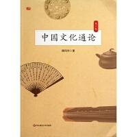 中国文化通论(第二版)