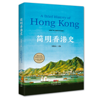 简明香港史:香港历史的真实面貌,收录数十幅珍贵历史图片