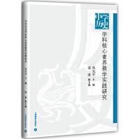 中学历史学科核心素养教学实践研究