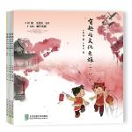 有趣的文化之旅(灯笼、风筝、毛笔、造纸 全4册)