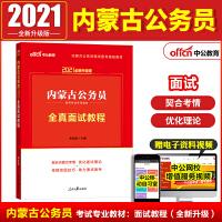 中公教育2020内蒙古公务员录用考试专用教材:全真面试教程
