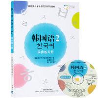 【速发】外研社 首尔大学韩国语系列教材:韩国语2同步练习册(新版)(配MP3光盘) 韩国语教程 韩语教材书籍外语教学与