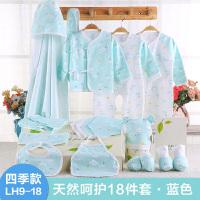 婴儿礼盒 宝宝套装棉新生儿礼物用品 婴儿衣服礼盒秋冬装满月百天礼物 云朵四季款18件套-浅蓝 3-6个月(66cm)