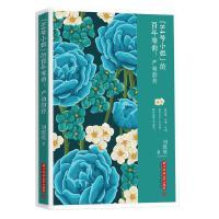 """""""84号小姐""""的百年雅韵:严幼韵传 刘懿庭"""
