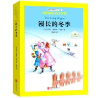 送书签~小木屋的故事:漫长的冬季 (dz) 9787550246249 (美) 罗拉・英格斯・怀德著,张嘉译 北京联合