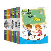 (13册)老师也偷偷看的科学书  儿童读物百科全书6-7-8-9-10-11-12岁小学生科普书籍
