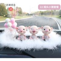 车内饰品摆件车载香水香薰创意高档女汽车摇头猪可爱车上装饰用品