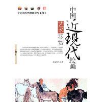 中国近现代绘画艺术鉴赏