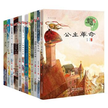 《儿童文学》童书馆:中国童话新势力·第一辑(共12册) 12位新生代童话作家*强代表作,12位实力派青年插画家*美画作。一席原创童话丰美盛宴,12个美丽梦幻新世界!