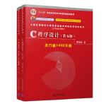 C程序设计(第五版)+ 学习辅导(套装共2册)