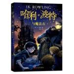 新版哈利波特1一与魔法石 哈莉 哈里波特和魔法石师全集系列之一中文珍藏版1 JK罗琳四五六年级小学生课外魔幻小说文学读