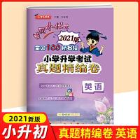 2021版 黄冈小状元全国100所名校小学升学考试真题精编卷英语 小升初英语真题卷