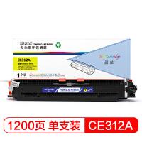 盈佳 YJ-CE312A 硒鼓/粉盒 适用惠普HPCP1025 M175a M175nw M275MF 佳能LBP70