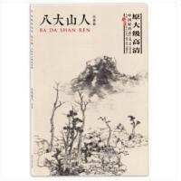 中国好丹青 大师册页精品复制 八大山人(山水篇)