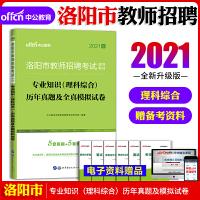 中公教育2021洛阳市教师招聘考试教材:专业知识(理科综合)历年真题及全真模拟试卷