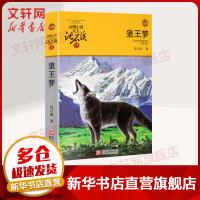 狼王梦(升级版) 浙江少年儿童出版社