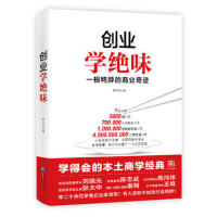 【二手旧书9成新】《创业学绝味:一根鸭脖的商业奇迹》 郭宇宽 9787516408285 企业管理出版社