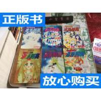 [二手旧书9成新]美少女战士-水手月亮 4、5、6、16、17、18(6册