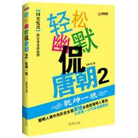 【旧书二手书9成新】轻松幽默侃唐朝2乾坤一统 草军书 9787503947209 文化艺术出版社