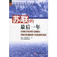 苏联的后一年罗伊・麦德维杰夫 ,王晓玉,姚强9787801902634社会科学文献出版社