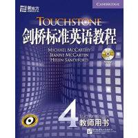 新东方 剑桥标准英语教程4(教师用书)(附CD)