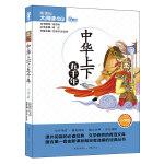中华上下五千年 小学版 新课标大阅读丛书(天下图书)
