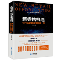《新零售机遇:任何生意都值得重做一遍》(经典畅销书)新零售一线实战专家张箭林多年思考和实践精华,盒马鲜生、小米之家、无
