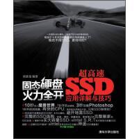 固态硬盘火力全开:超高速SSD应用详解与技巧 清华大学出版社 9787302343400