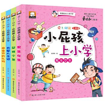 小屁孩上学记上小学全套4册小学生课外阅读书籍注音版一年级二三四