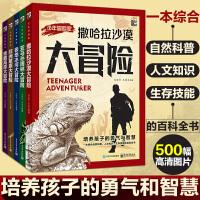 少年冒险家撒哈拉沙漠大冒险 给男孩看的冒险书 共五本百科全书儿童6-12岁自然科普读物 科普书籍科普