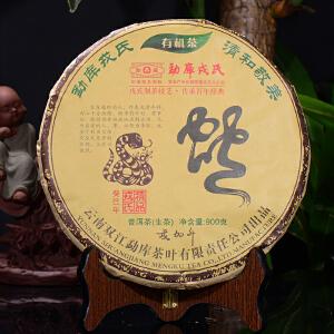 单片拍【800年树龄纯料古树茶】2013年勐库戎氏生肖饼-蛇普洱生茶七子饼900克/片